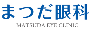 まつだ眼科|奈良県大和高田市の眼科